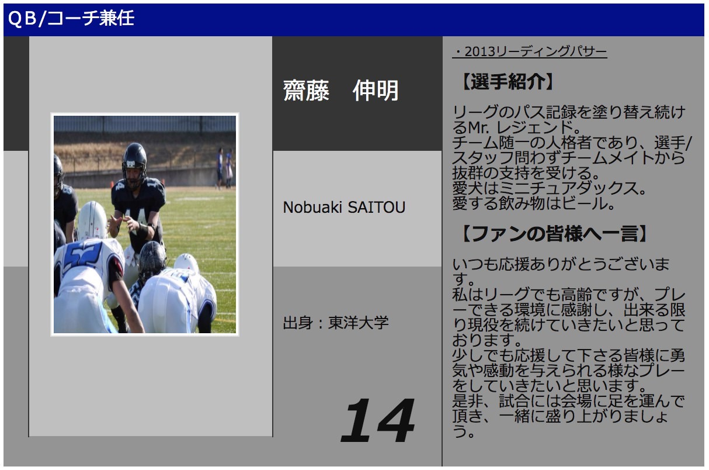 乃木坂46・斎藤ちはる、父は現役アメリカンフットボール選手の斎藤伸明