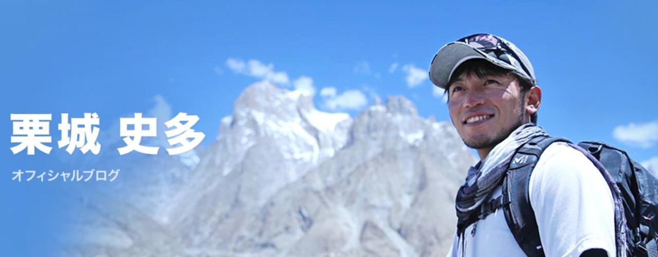 登山家・栗城史多、エベレストで死去