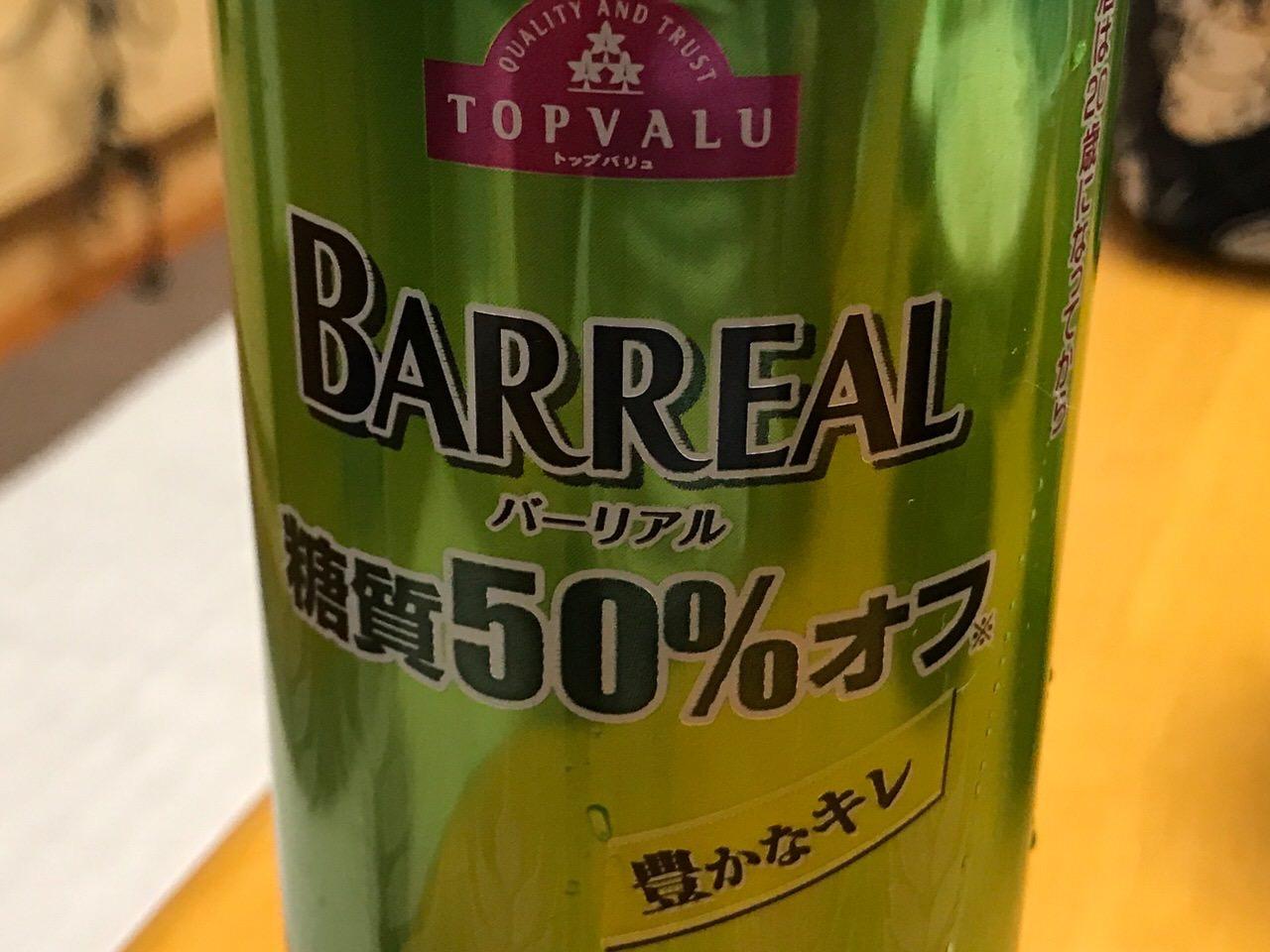 トップバリュ バーリアル 糖質50%オフ