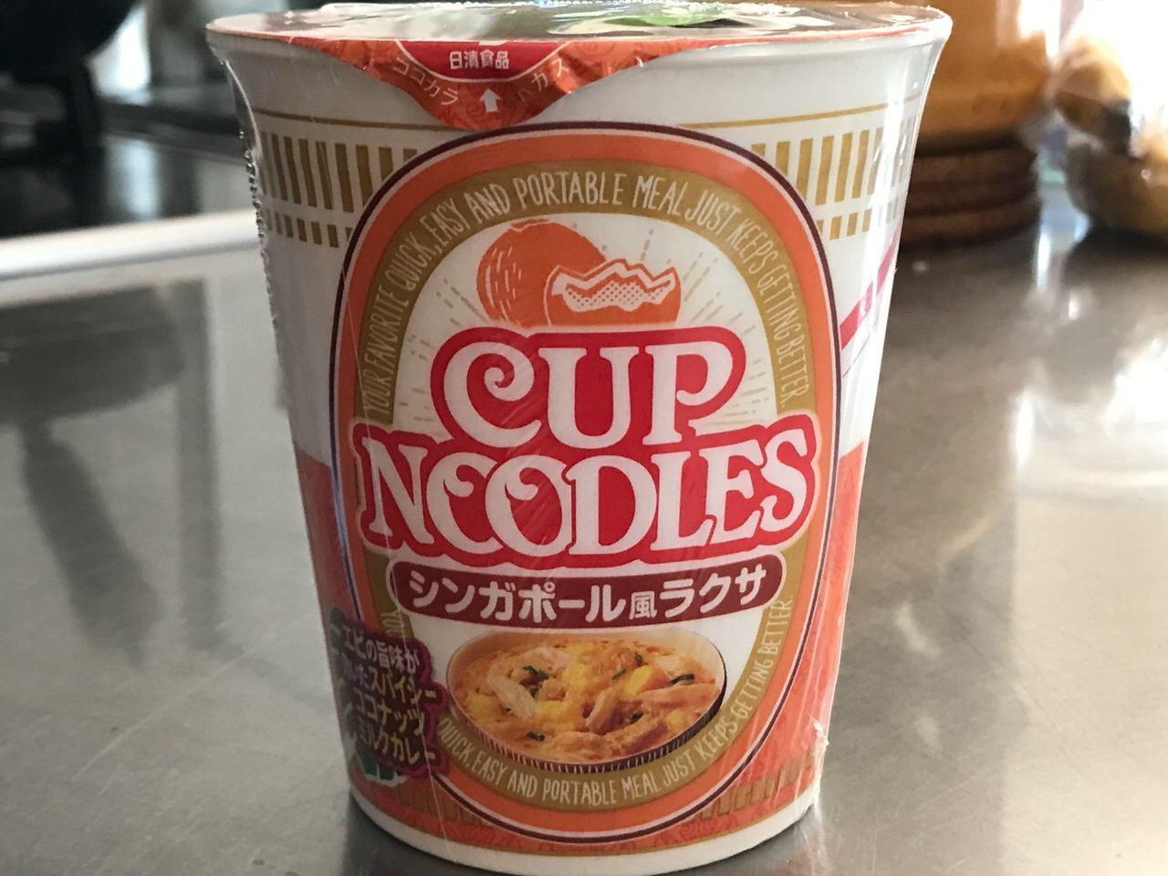 カップヌードル「シンガポール風ラクサ」エビの旨味が効いたココナッツミルクカレー味