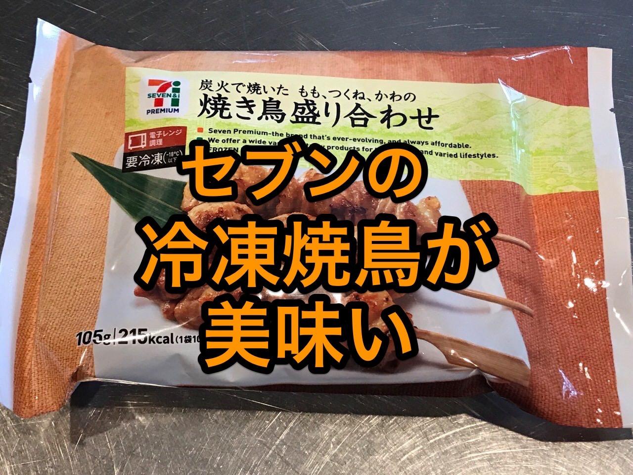 【セブンイレブン】冷凍食品「焼き鳥 盛り合わせ」257円で美味