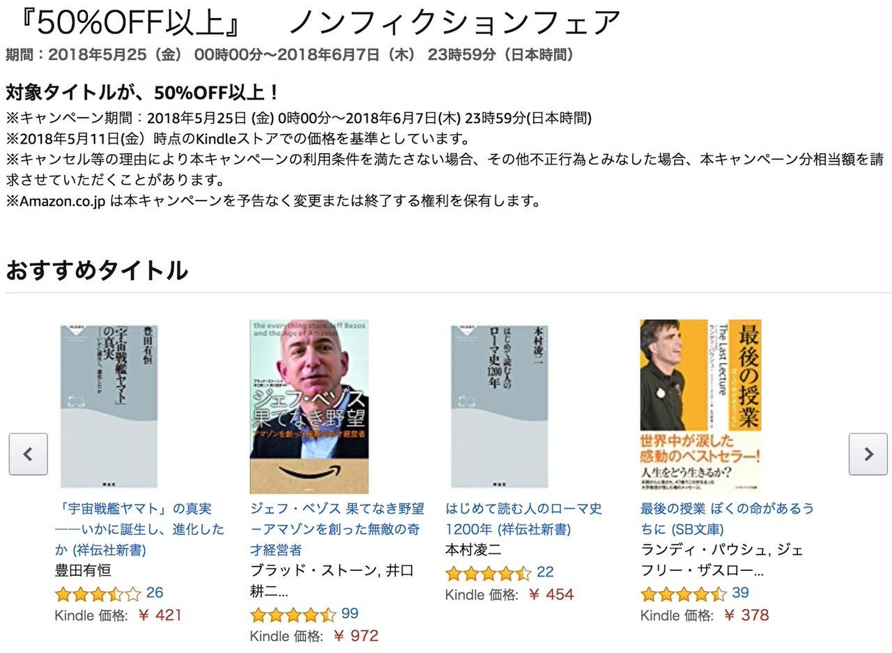 【Kindleセール】50%OFF以上「ノンフィクションフェア」(6/7まで)