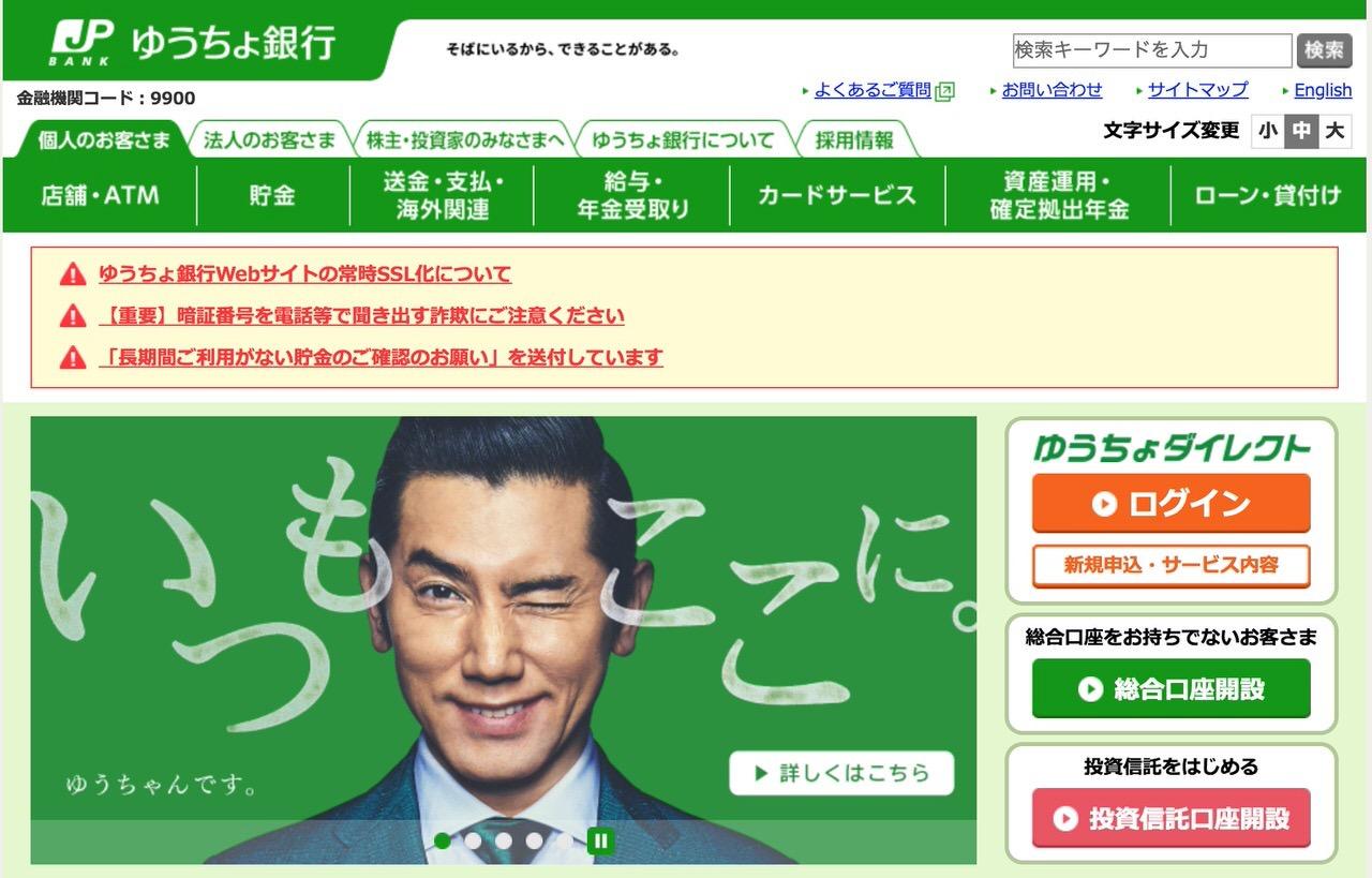 スマホ決済サービス「ゆうちょPay」2019年2月開始