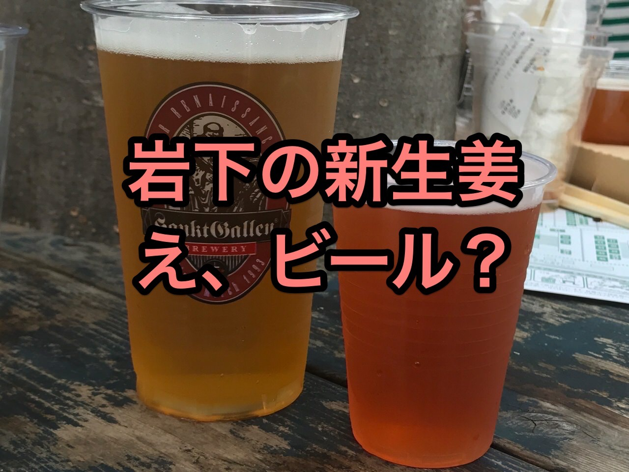"""泡までピンクな""""岩下の新生姜""""クラフトビール「NEW GINGER BEER」"""