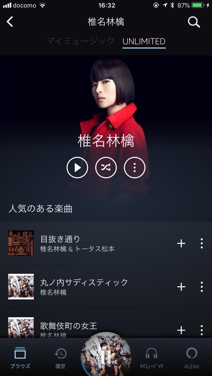 椎名林檎、デビュー20周年を記念し全188曲のストリーミング配信を開始