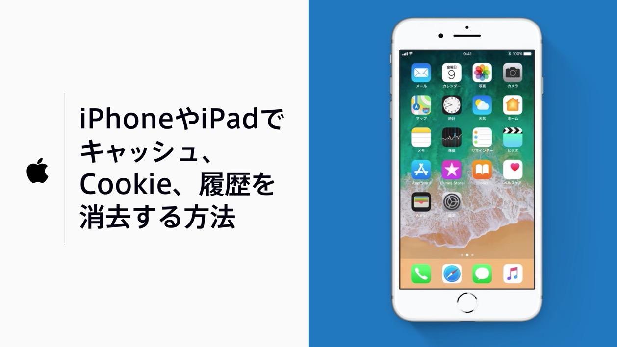 Apple「iPhoneやiPadでキャッシュ、Cookie、履歴を消去する方法」動画で公開