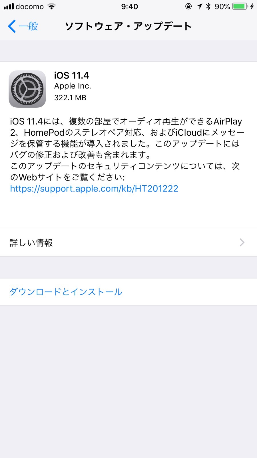 「iOS 11.4」リリース 〜AirPlay 2、HomePodのステレオペア対応