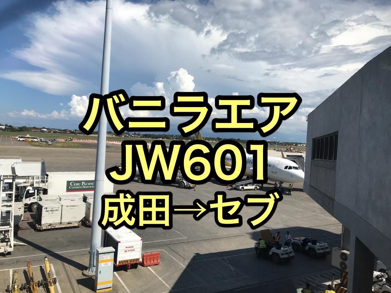 【JW601】バニラエアでセブへ