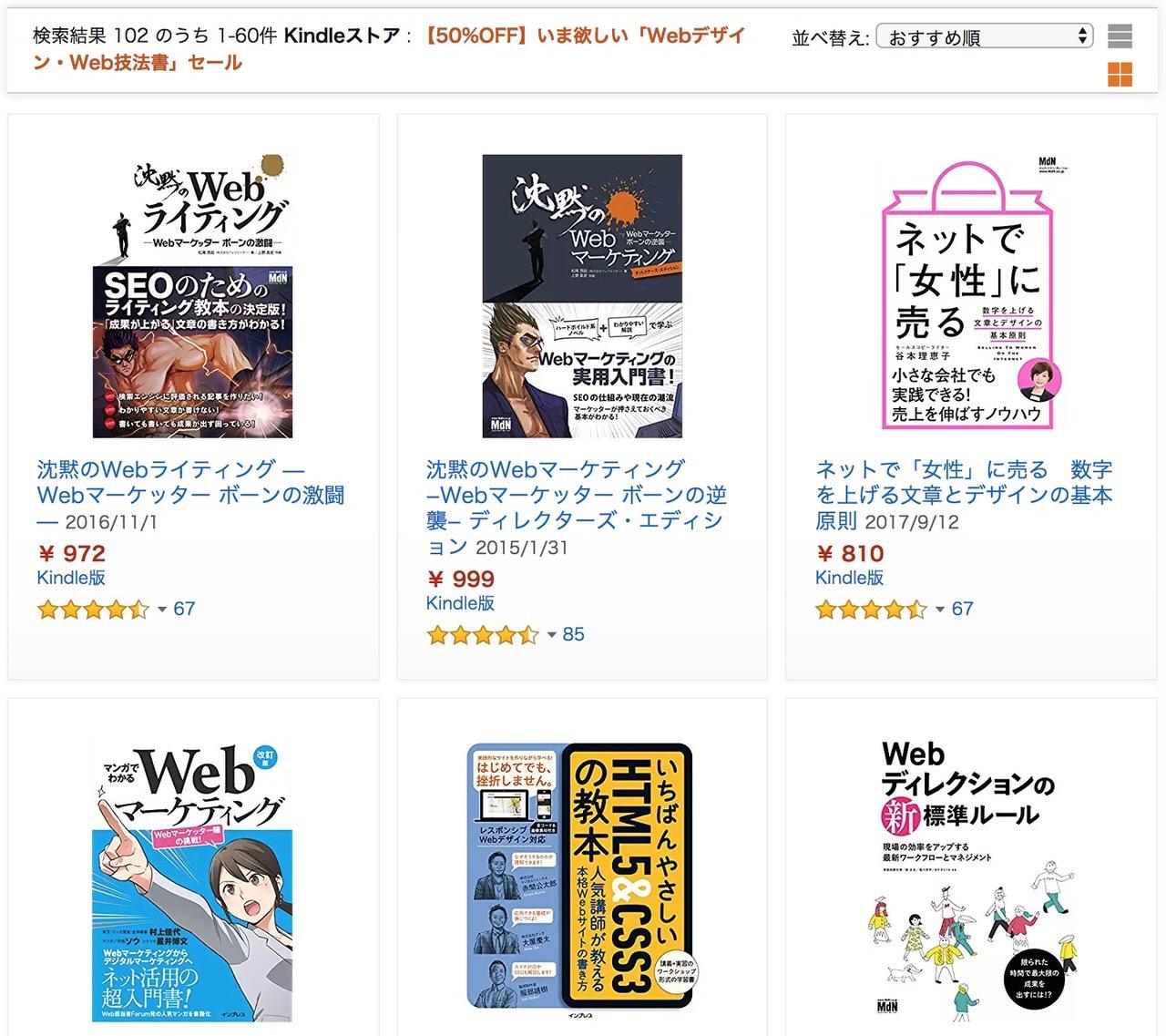 【Kindleセール】50%OFF!いま欲しい「Webデザイン・Web技法書」セール