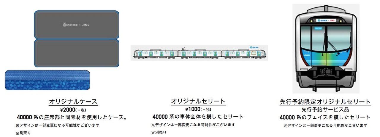 西武鉄道×JINS