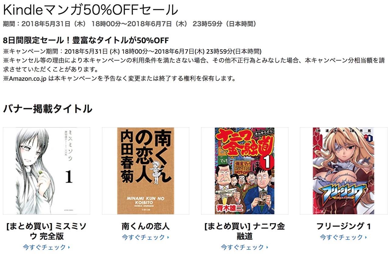 【Kindleセール】10,000冊以上が対象!「Kindleマンガ50%OFFセール」(6/7まで)