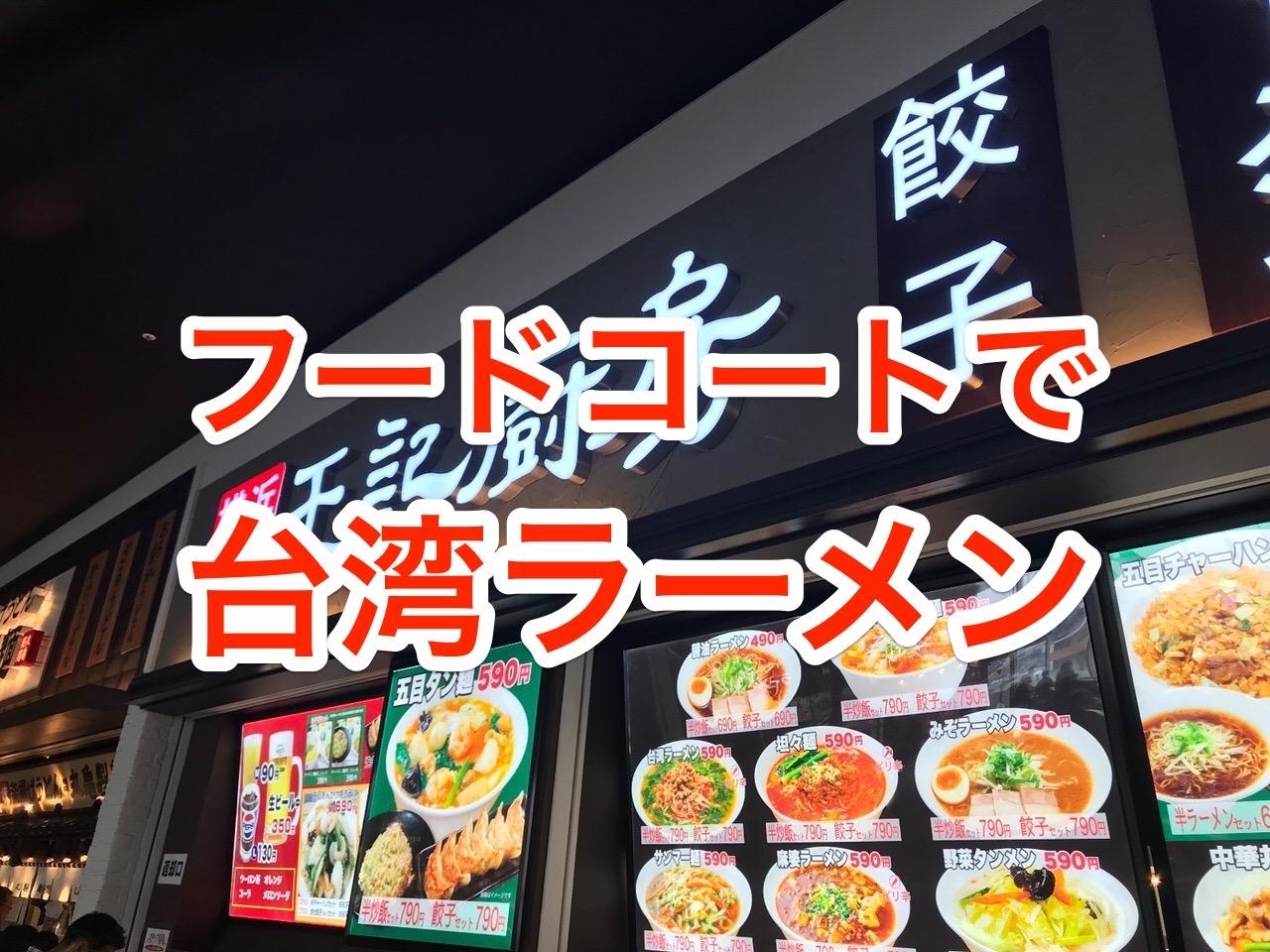 「王記厨房 イオンモール浦和美園店」フードコートで台湾ラーメン