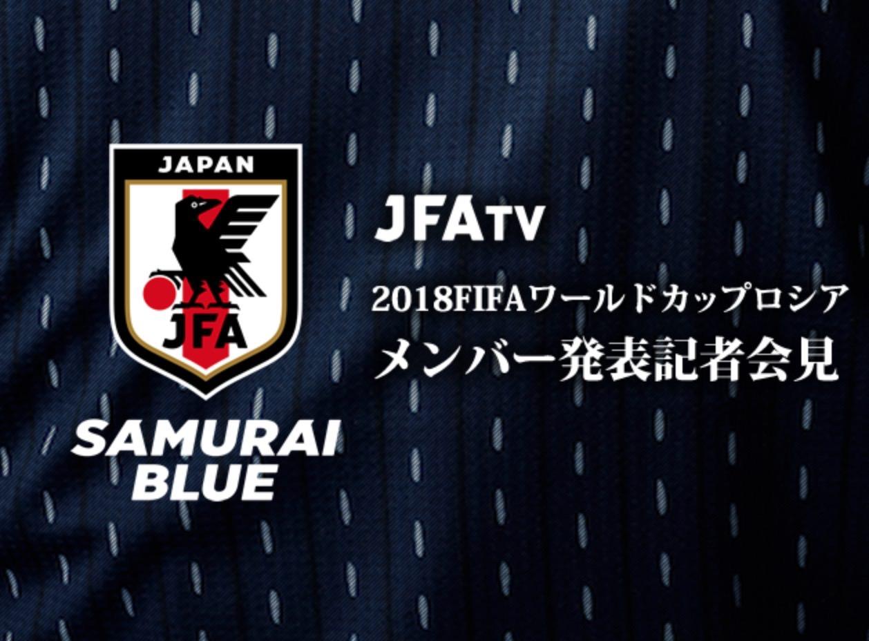 ロシアW杯に臨むサッカー日本代表メンバー23人発表
