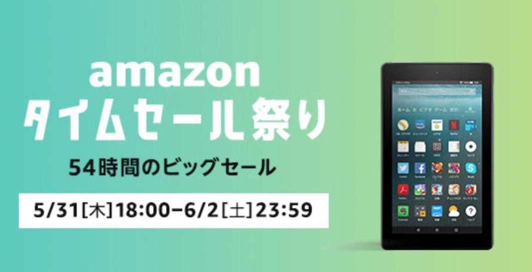 Amazonタイムセール祭り「Fire HD 8 タブレット」が33%オフ、SIMフリー「NichePhone-S」が40%オフ