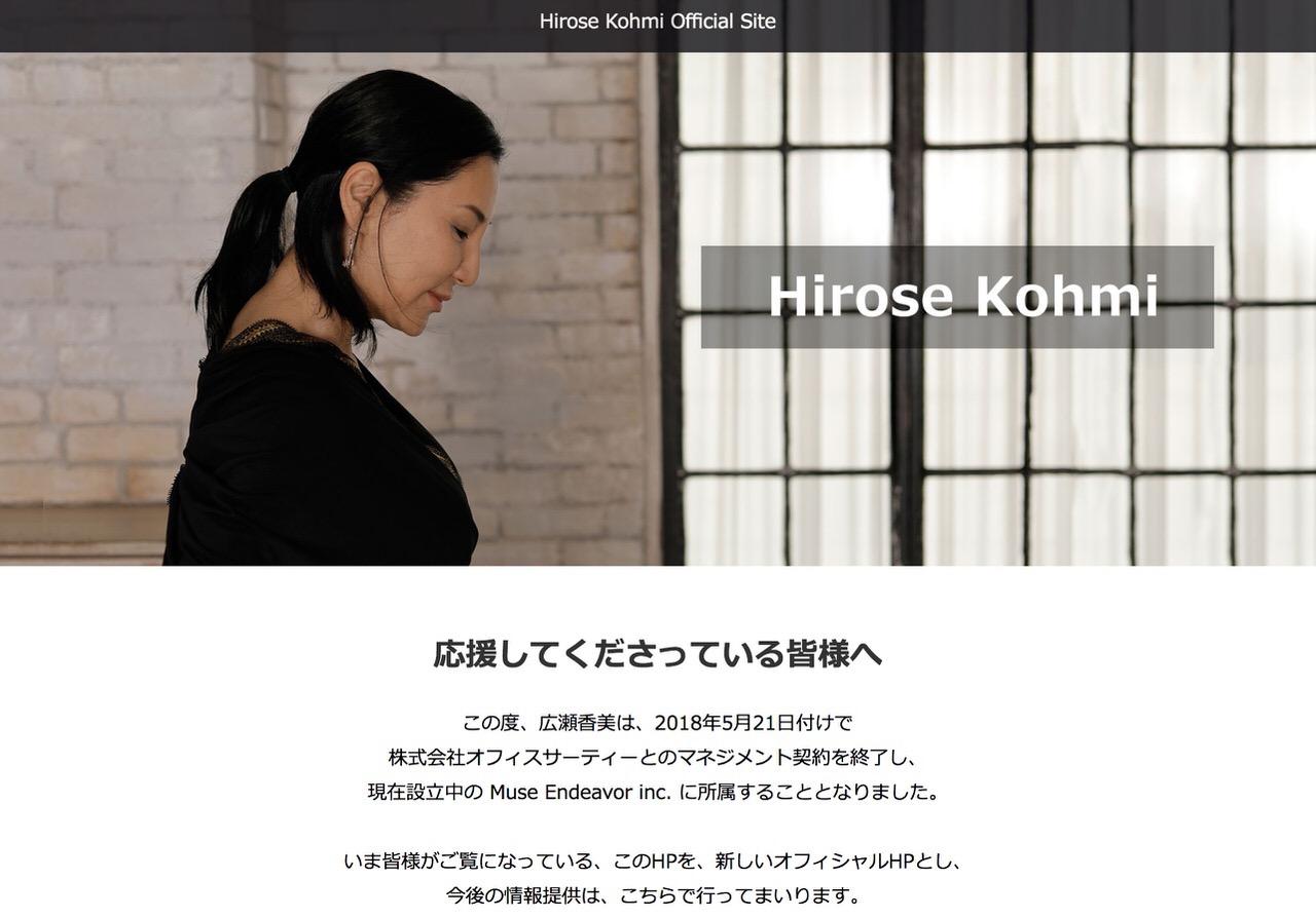 広瀬香美 オフィシャルサイト