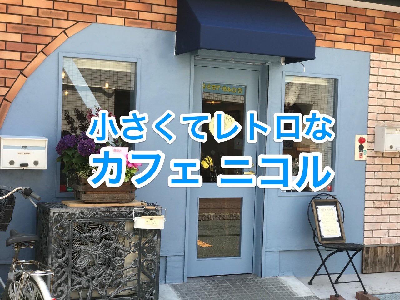 「カフェ ニコル」住宅街の小さなカフェ【浦和】
