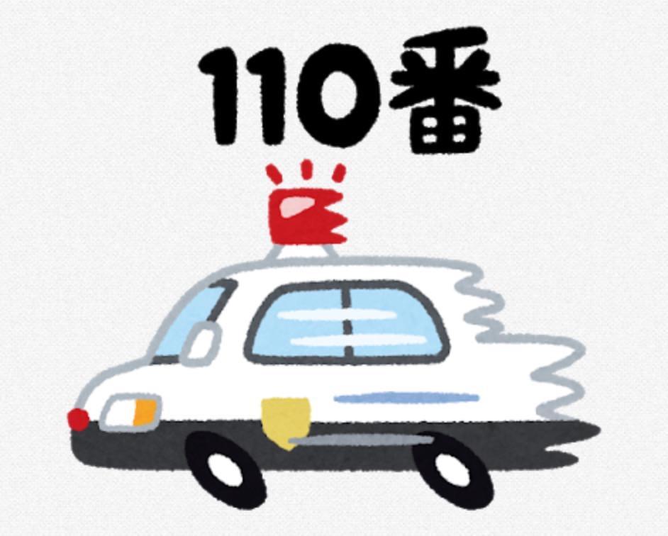 【緊急通報位置通知】110番・119番・118番通報するとGPS位置情報が自動通知される
