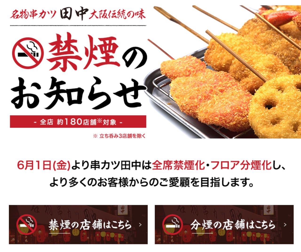 「串カツ田中」禁煙の店舗を調べる