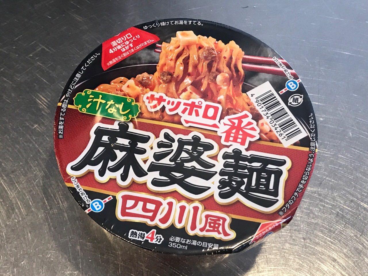 「サッポロ一番 汁なし 四川風麻婆麺」花椒がグッド