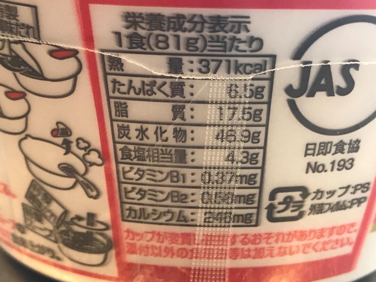 サッポロ一番 汁なし 四川風麻婆麺 カロリー 炭水化物
