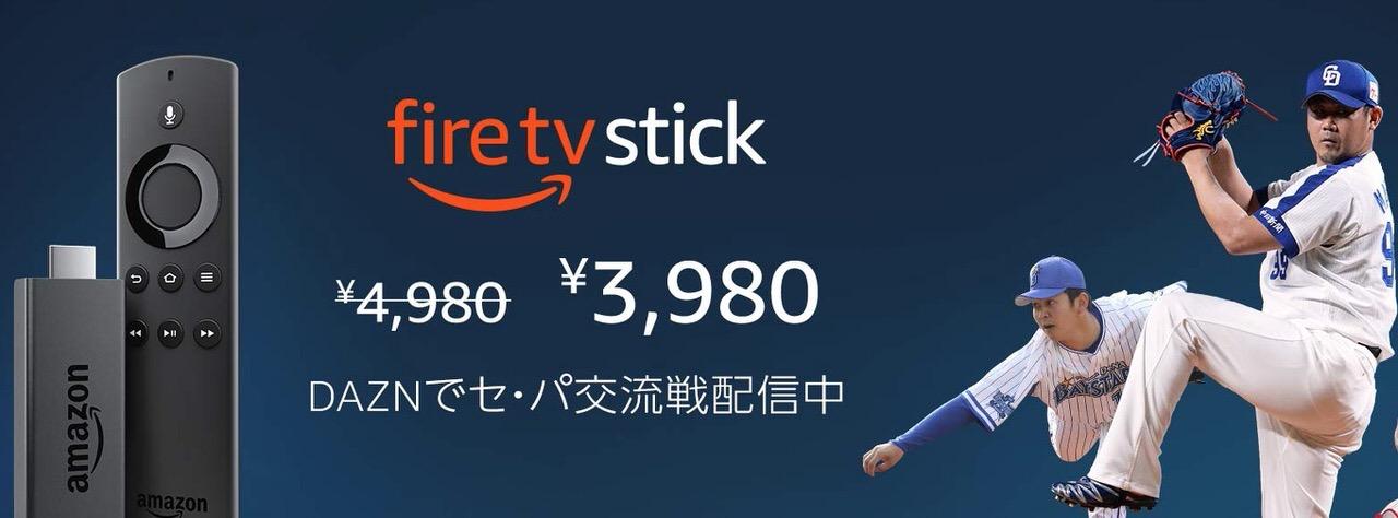 「Fire TV Stick」1,000円オフの3,980円(6/9まで)