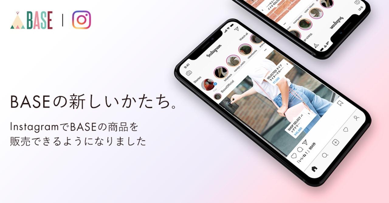 【BASE】Instagramの画像からシームレスに商品購入できる「Instagram販売App」提供開始