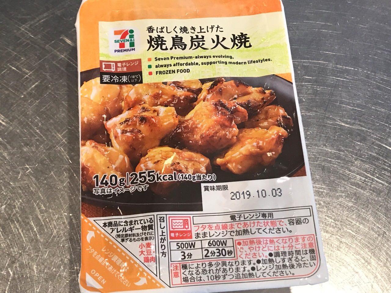 セブンイレブンの冷凍食品「焼鳥炭火焼」正面