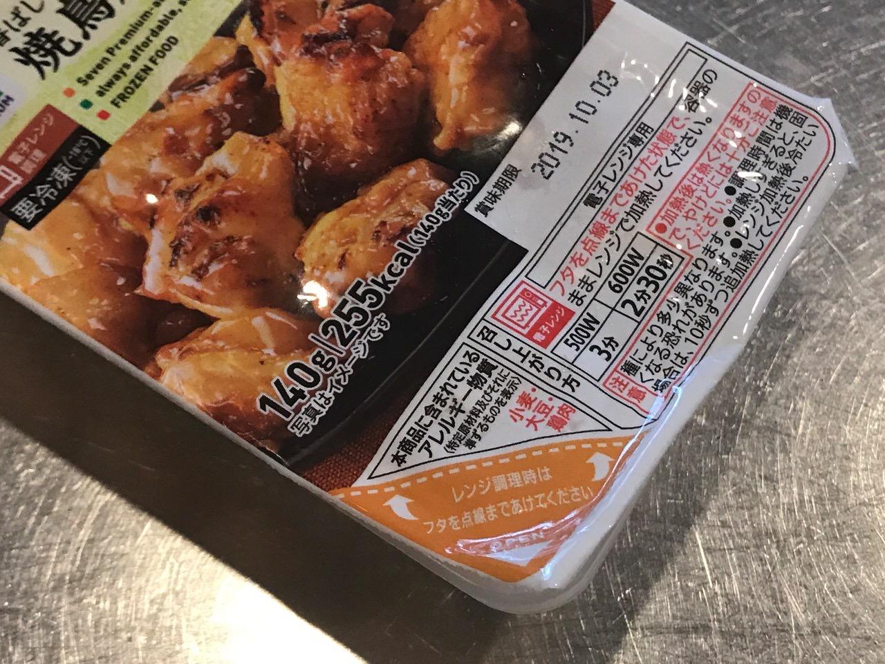 セブンイレブンの冷凍食品「焼鳥炭火焼」アップ