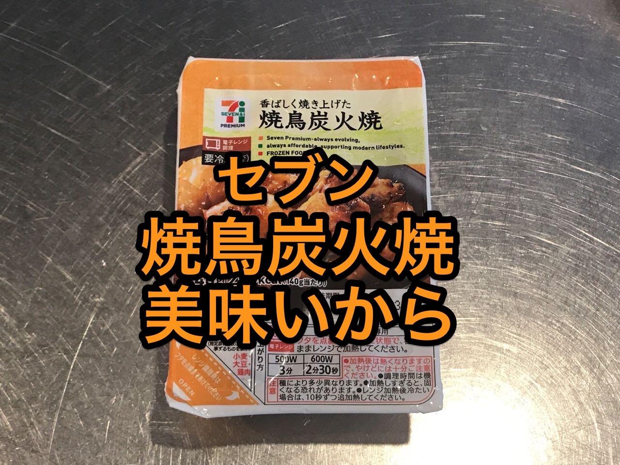 【セブンイレブン】冷凍食品「焼鳥炭火焼」235円で美味いから