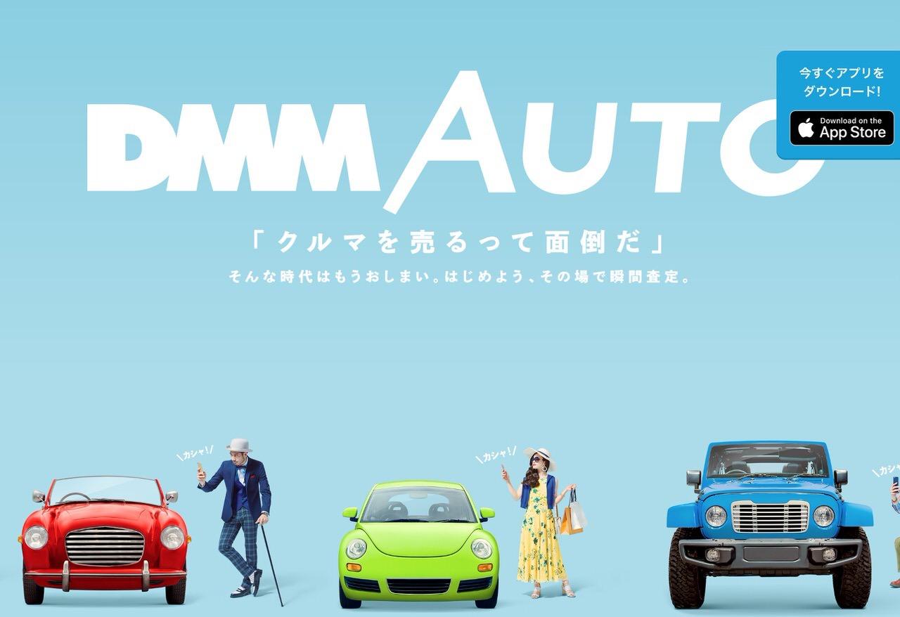 写真3枚でクルマの買取査定ができる「DMM AUTO」