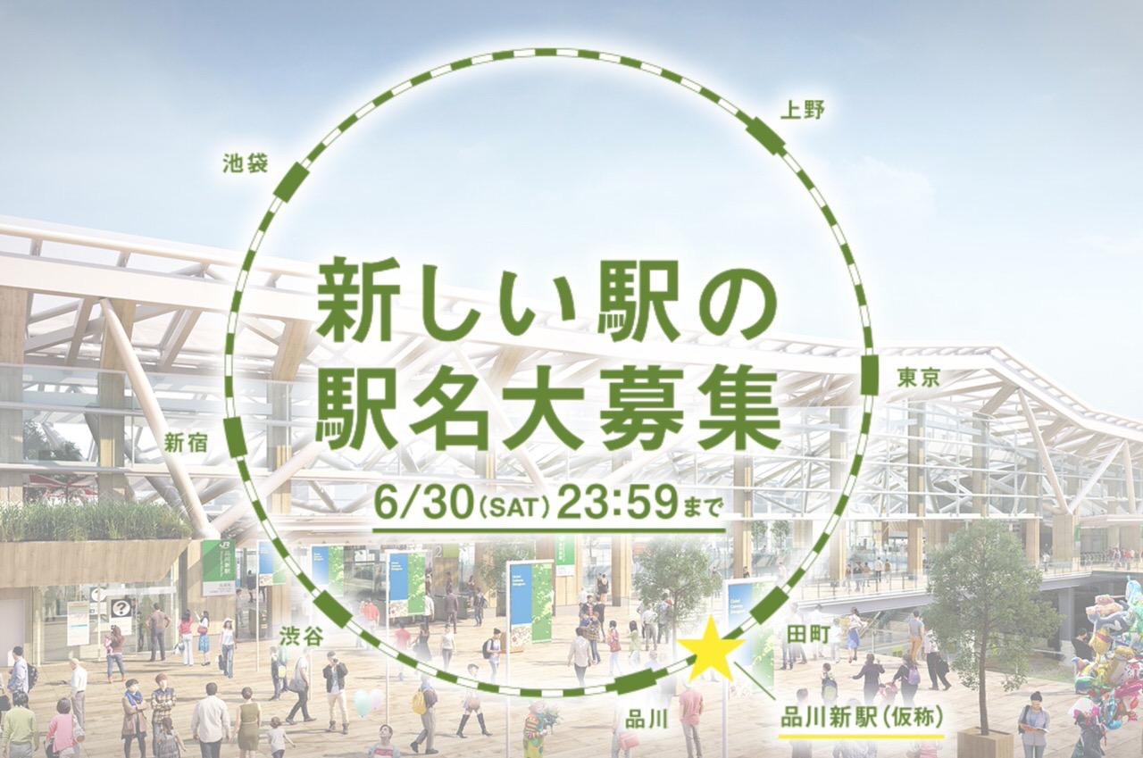 JR東日本「品川新駅(仮称)」の駅名を募集中
