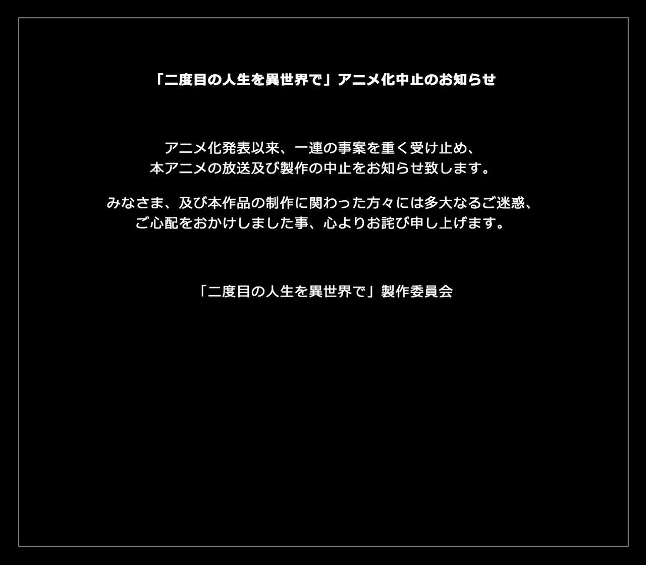 原作者炎上のラノベ「二度目の人生を異世界で」アニメ化中止