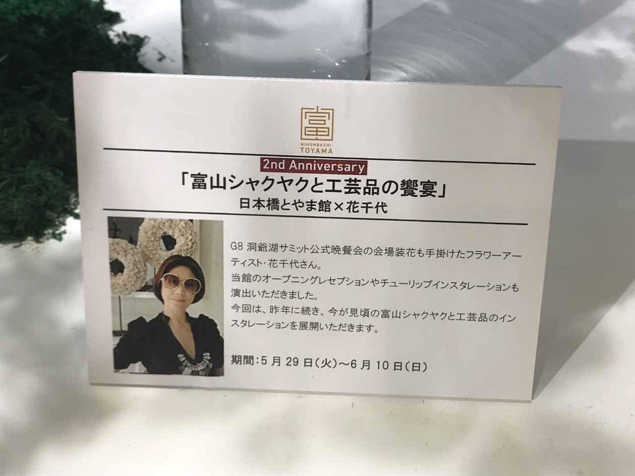 「日本橋とやま館」開館2周年記念フェア