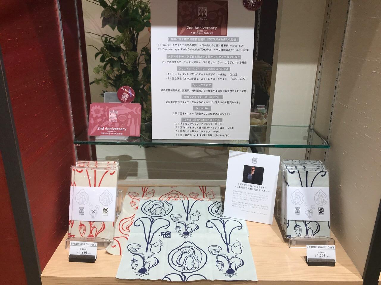 「日本橋とやま館」開館2周年記念フェア コラボ企画