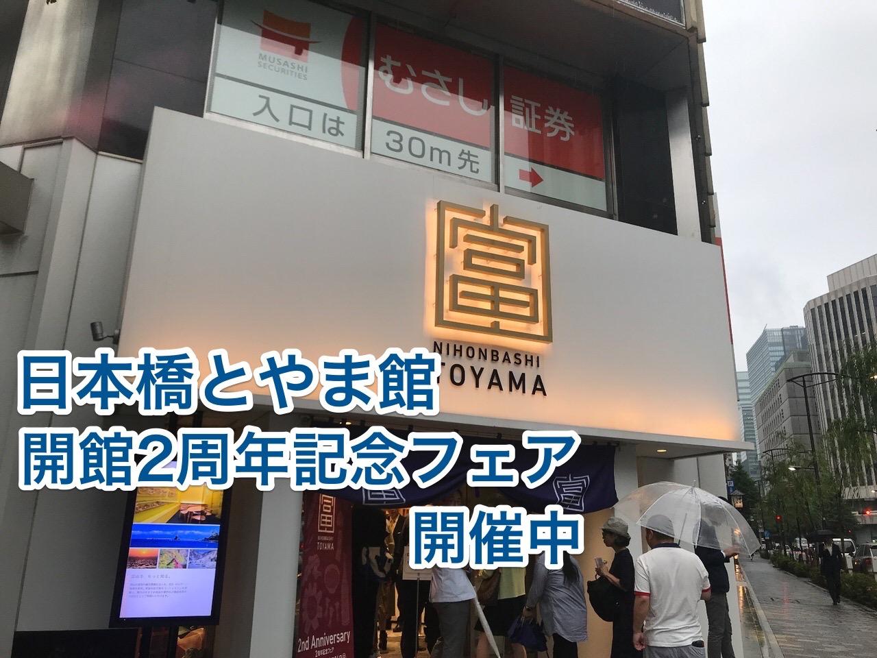 「日本橋とやま館」開館2周年記念フェア開催中 〜鱒寿司とホタルイカを食べ比べしてみた