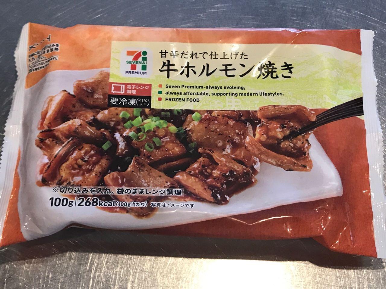 セブンイレブン 冷凍食品「牛ホルモン焼き」02