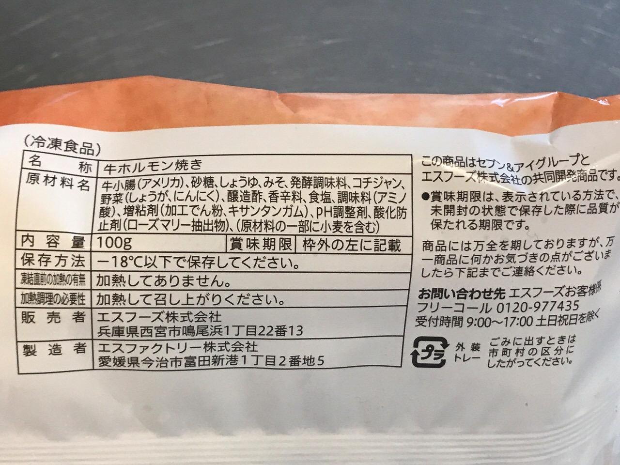 セブンイレブン 冷凍食品「牛ホルモン焼き」07