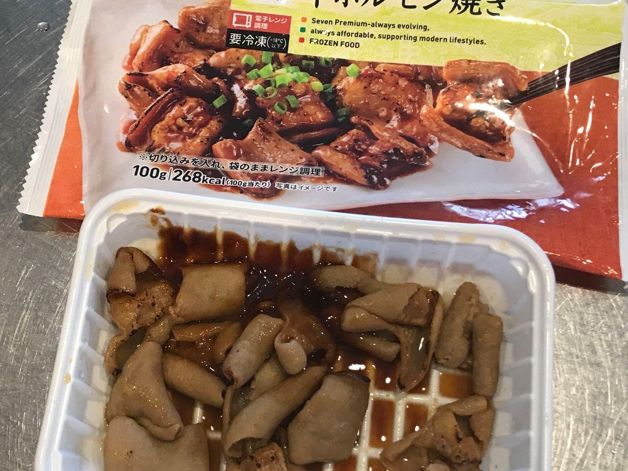 セブンイレブン 冷凍食品「牛ホルモン焼き」04