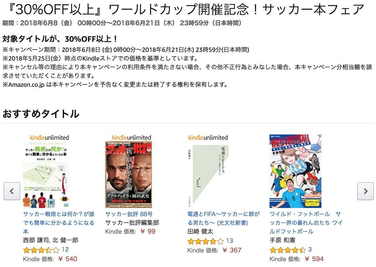 【Kindleセール】30%OFF以上「ワールドカップ開催記念!サッカー本フェア」(6/21まで)