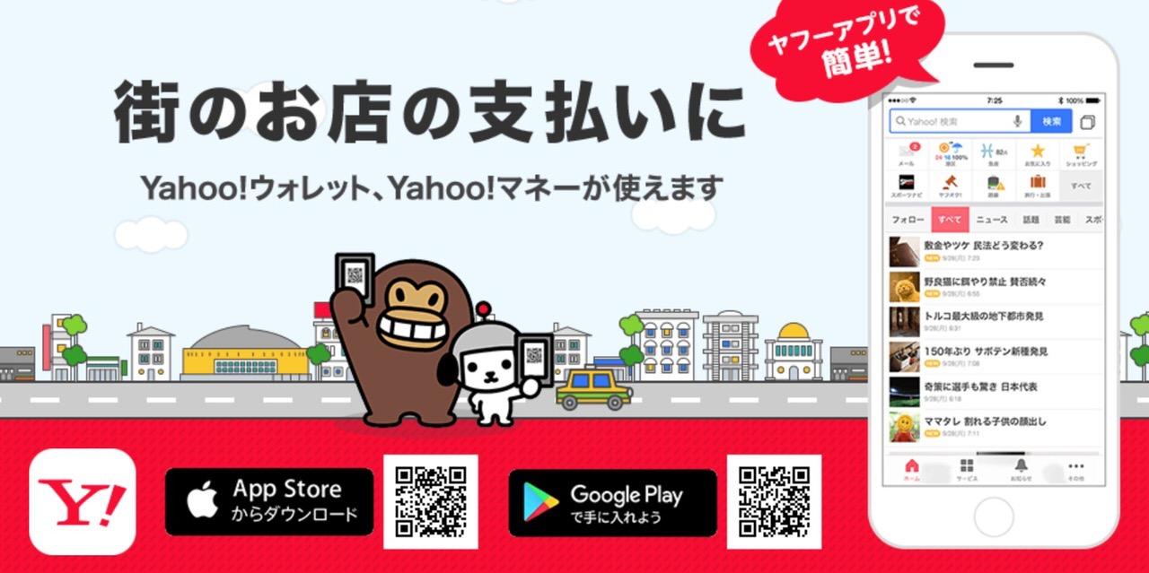 Yahoo コード支払い