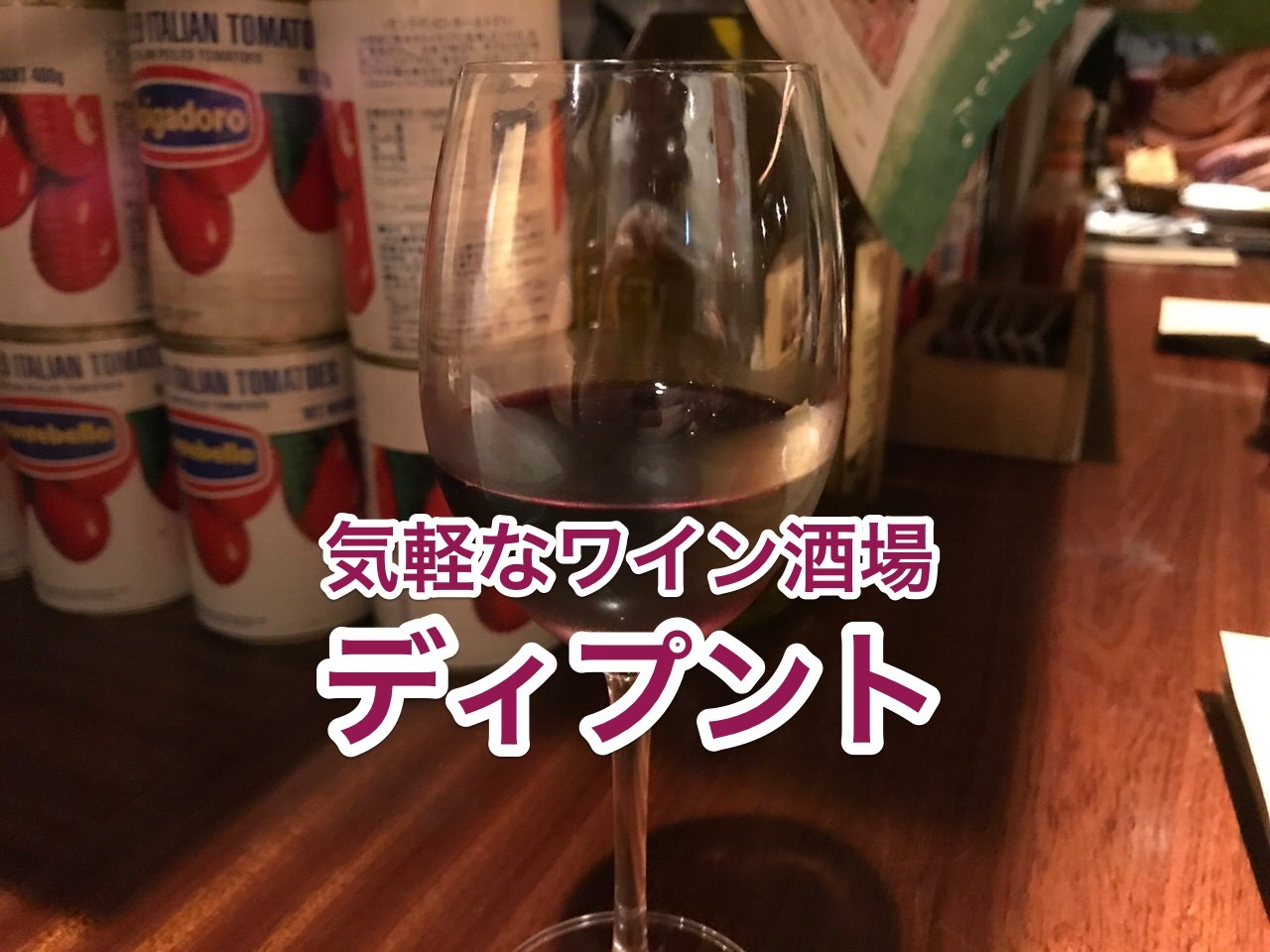 「ディプント」気軽に立ち寄れるワイン酒場【池袋】