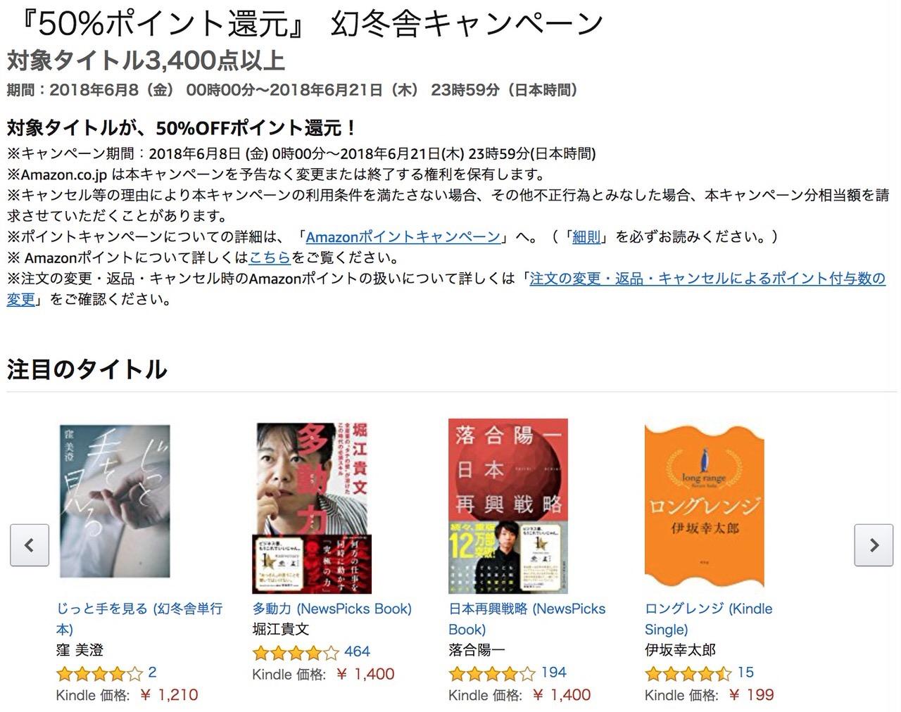 【Kindleセール】3,400冊以上が対象!50%ポイント還元「幻冬舎キャンペーン」(6/21まで)