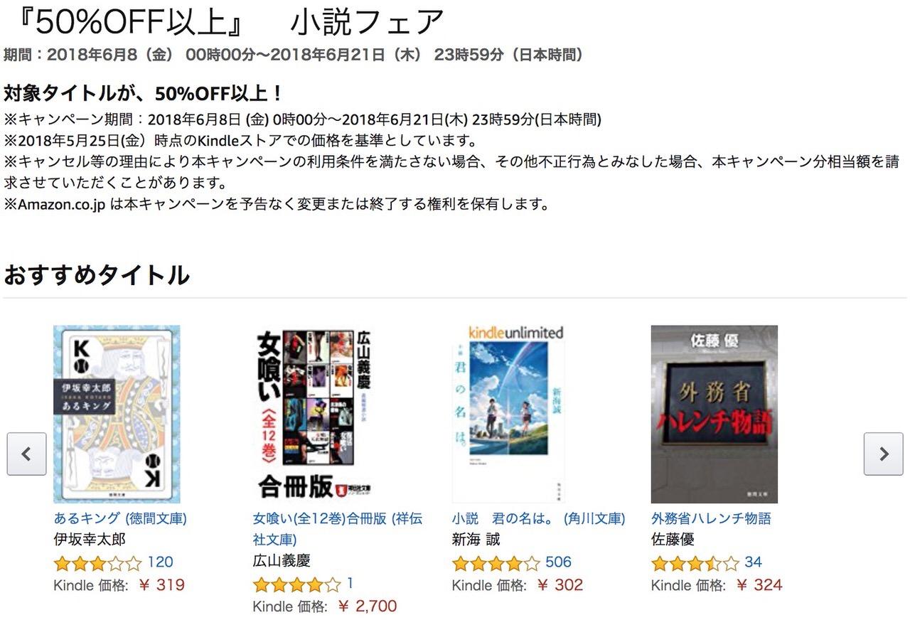 【Kindleセール】2,000冊以上が対象!50%OFF以上「小説フェア」(6/21まで)