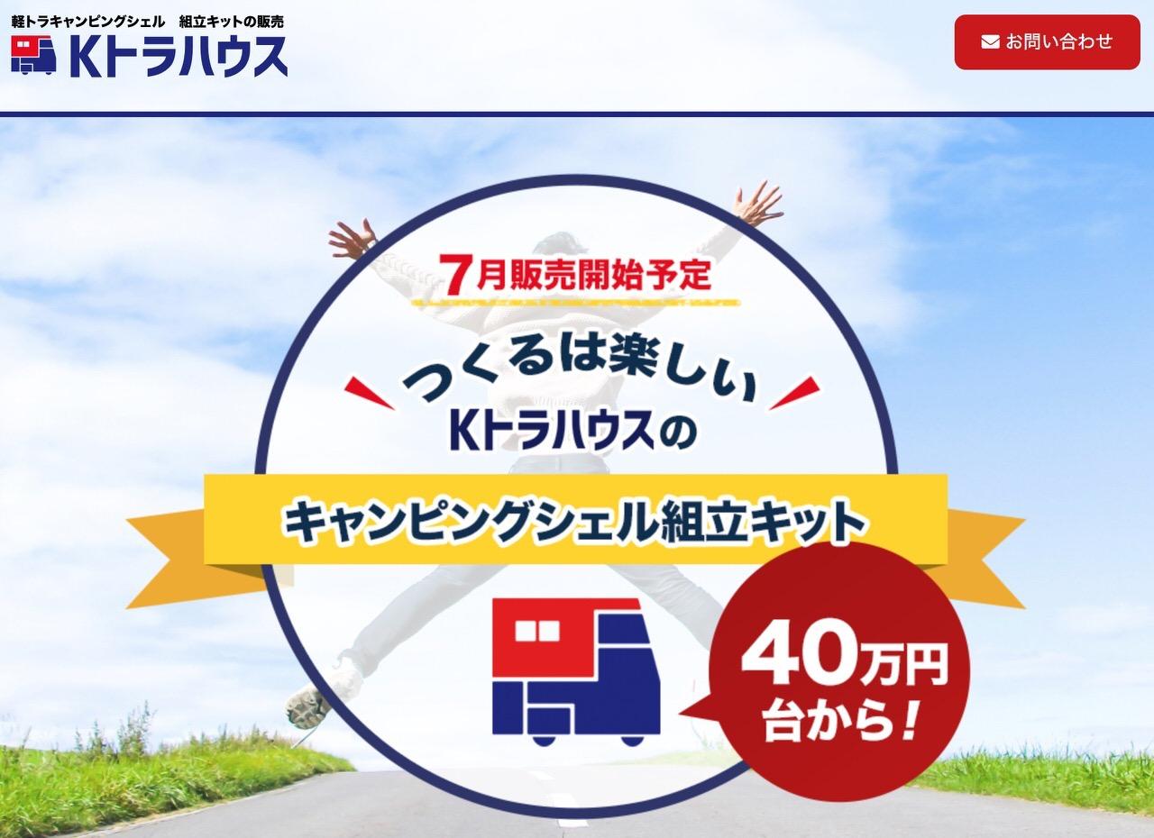 「Kトラハウス」軽トラをキャンピングカーにする40万円台のキャンピングシェル組立キット