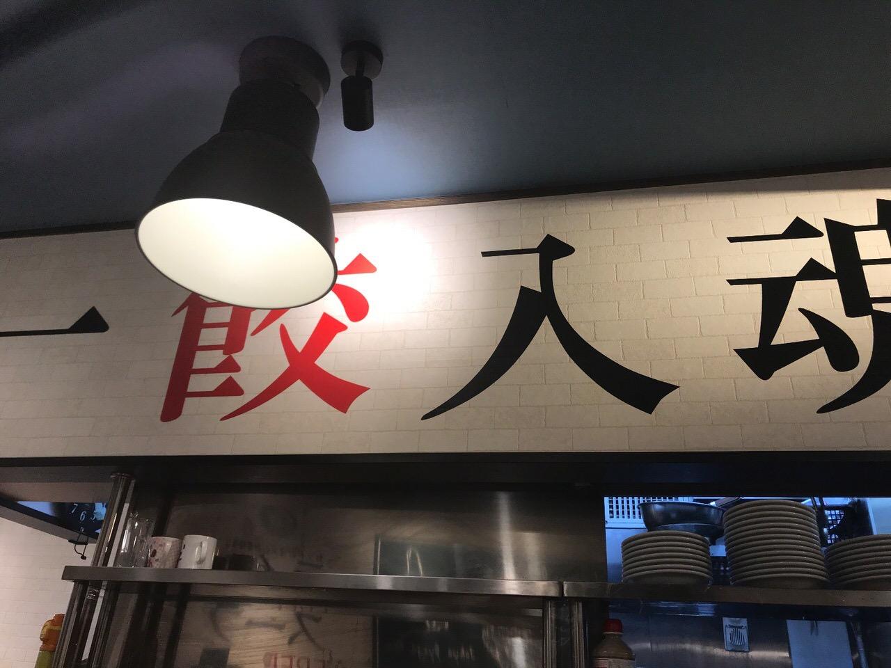 駒込餃子軒 05