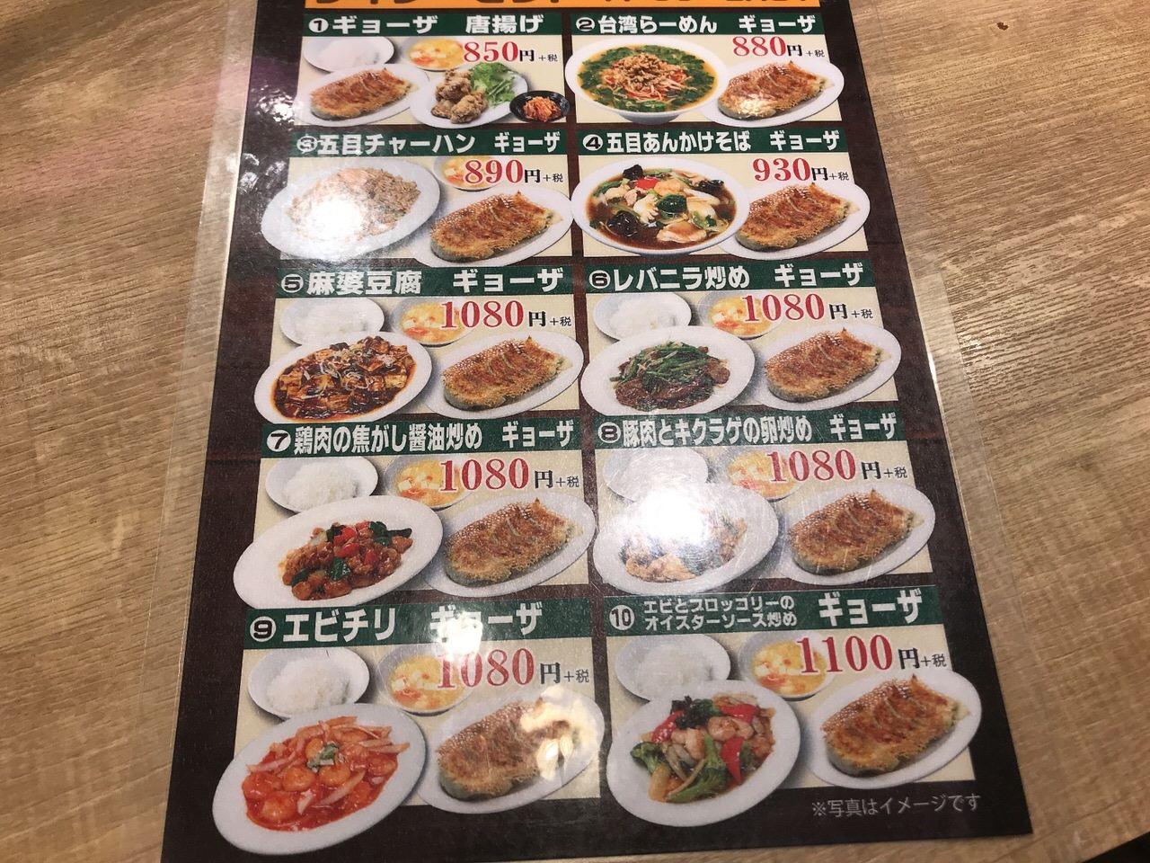 駒込餃子軒 メニュー 04