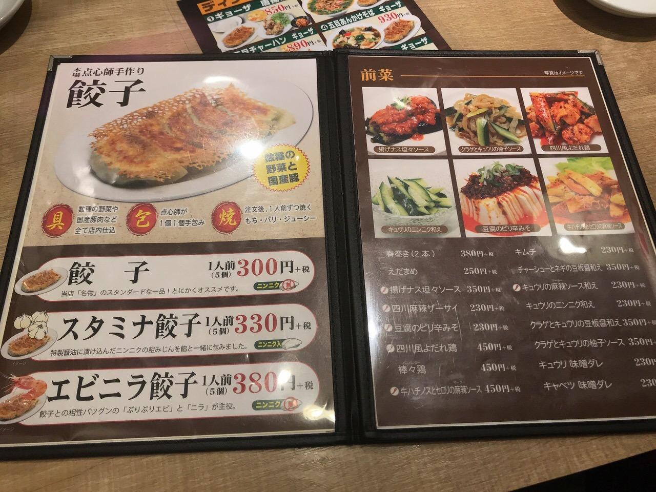 駒込餃子軒 メニュー 02