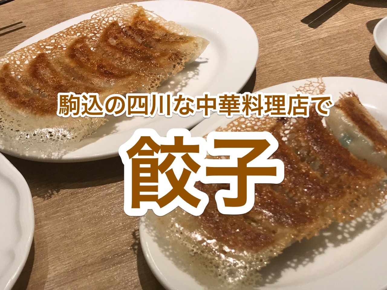 「駒込餃子軒」餃子専用豆板醤味噌タレで食べる餃子が美味い