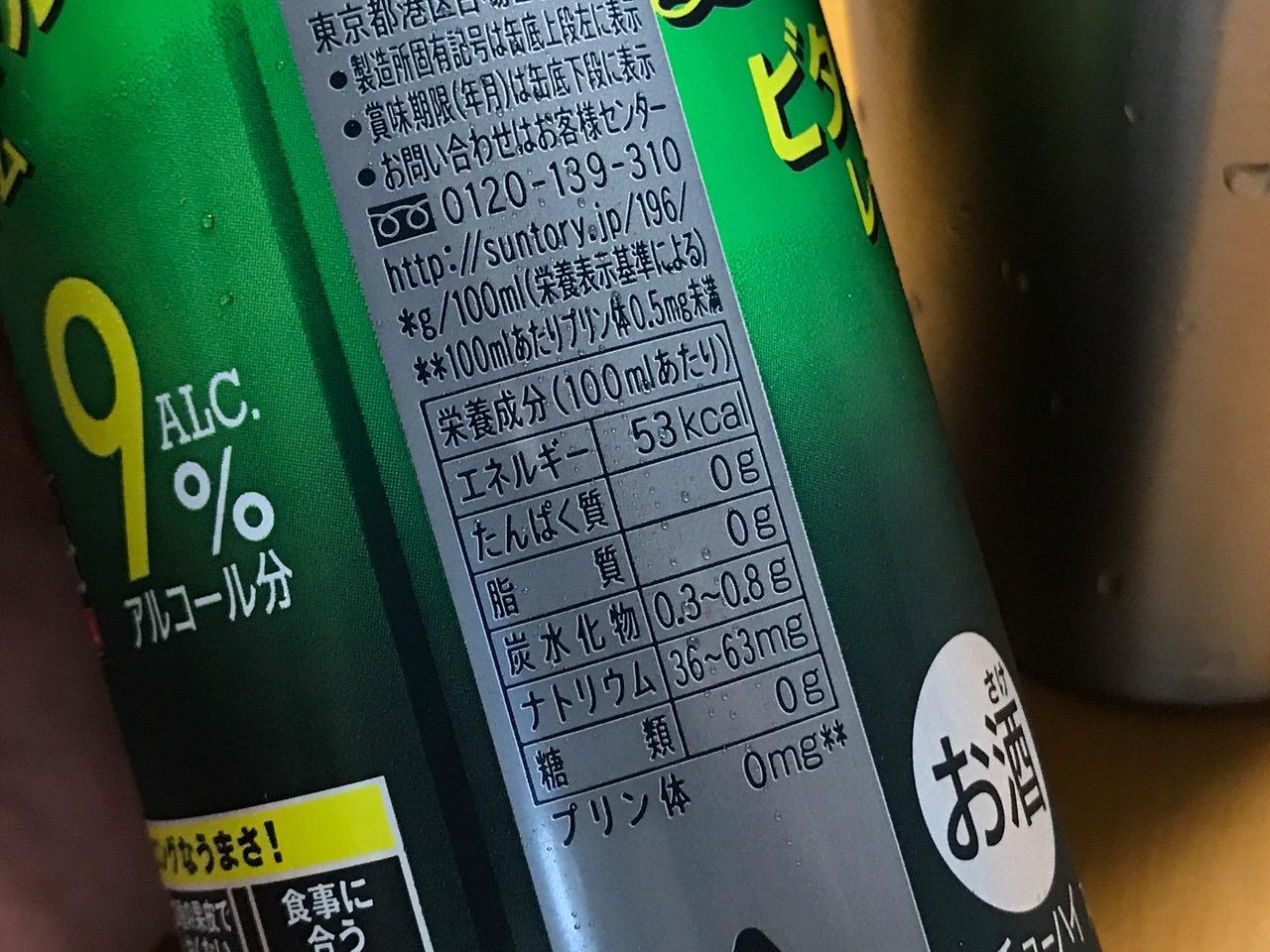 ストロングゼロ ビタースペシャル レモン&ライム 04