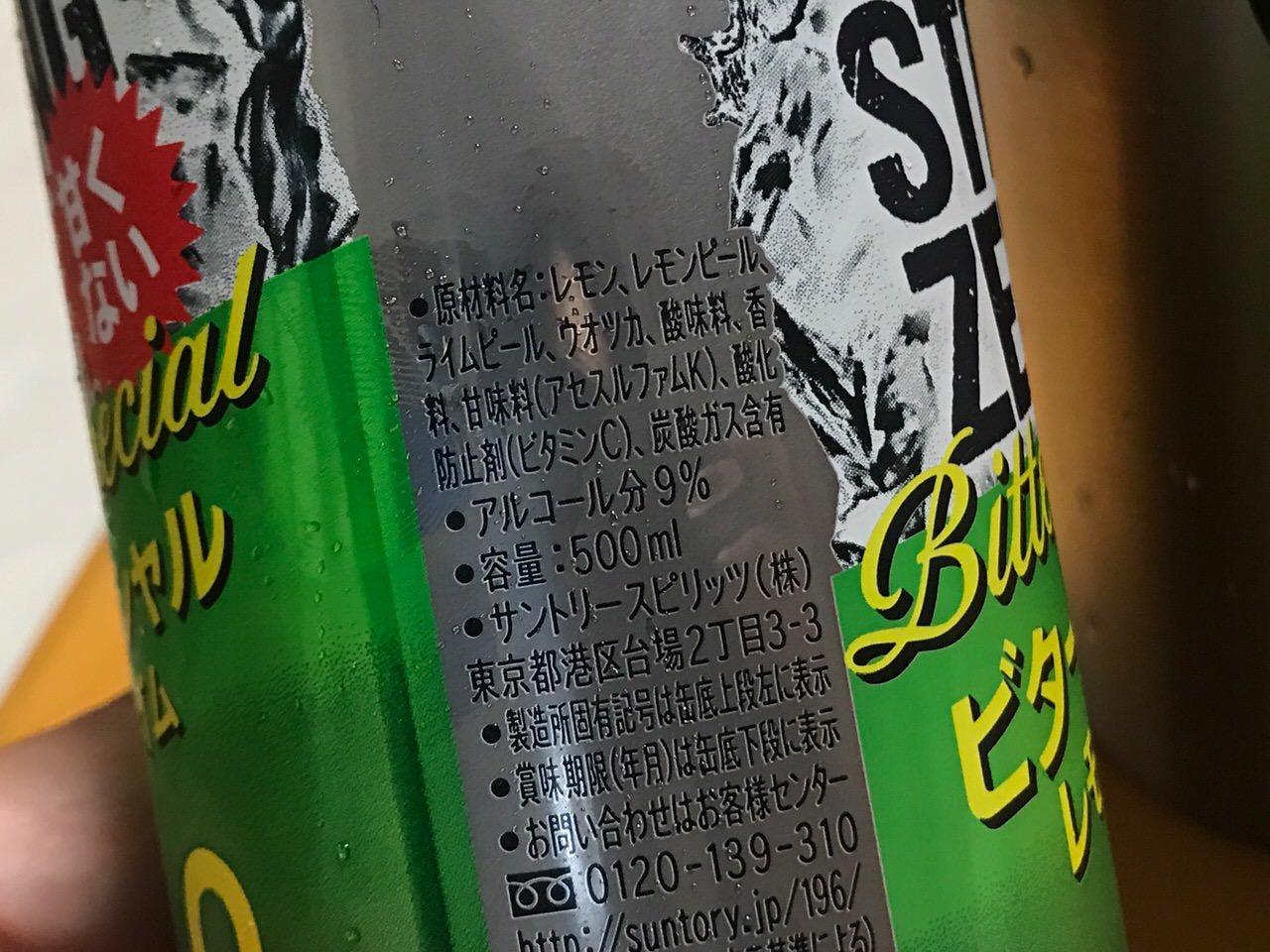 ストロングゼロ ビタースペシャル レモン&ライム 06